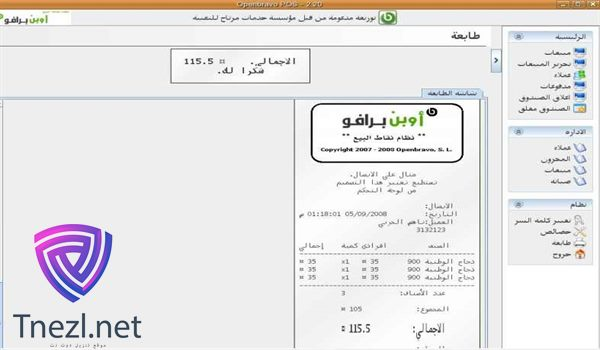 تحميل برنامج اوبن برافو عربي مجانا