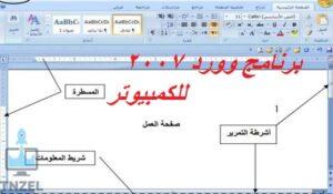 تحميل الوورد 2007 عربي مجانا 1